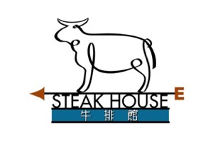 The Steak House of Grand Hi-Lai Hotel
